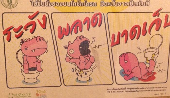 western-toilet-warning